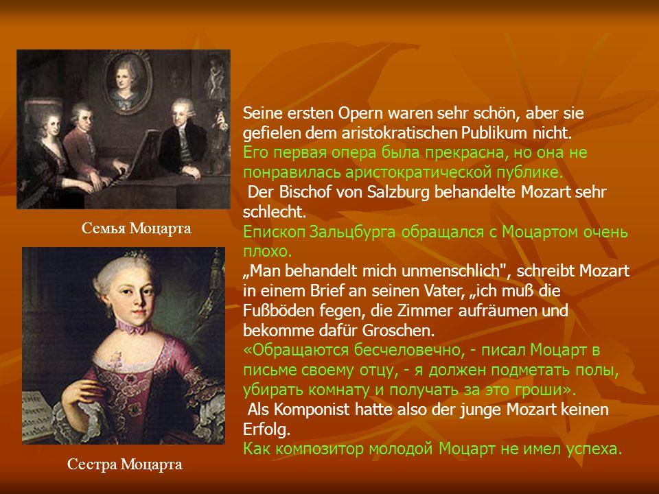 Seine ersten Opern waren sehr schön, aber sie gefielen dem aristokratischen Publikum nicht.
