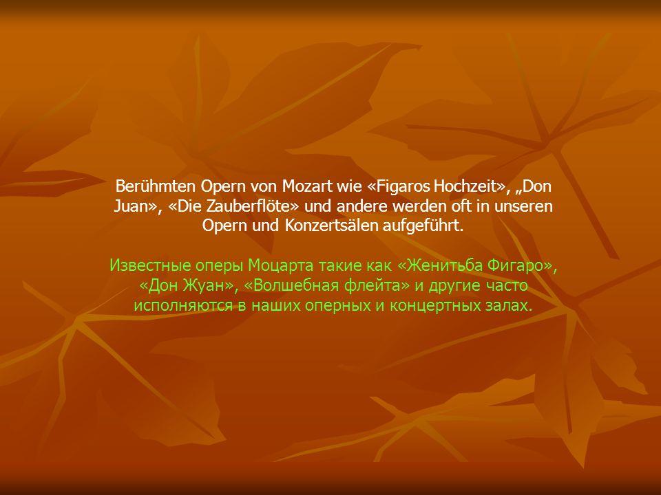 """Berühmten Opern von Mozart wie «Figaros Hochzeit», """"Don Juan», «Die Zauberflöte» und andere werden oft in unseren Opern und Konzertsälen aufgeführt."""