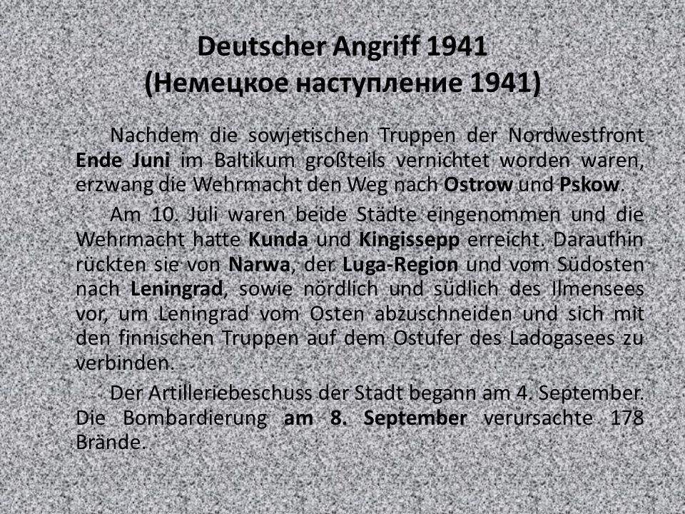 Deutscher Angriff 1941 (Немецкое наступление 1941)