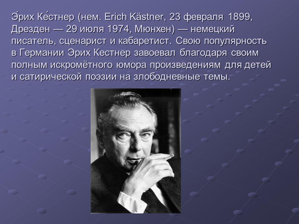 Э́рих Ке́стнер (нем.