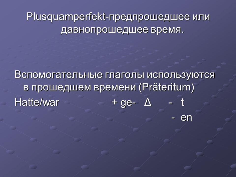Plusquamperfekt-предпрошедшее или давнопрошедшее время.