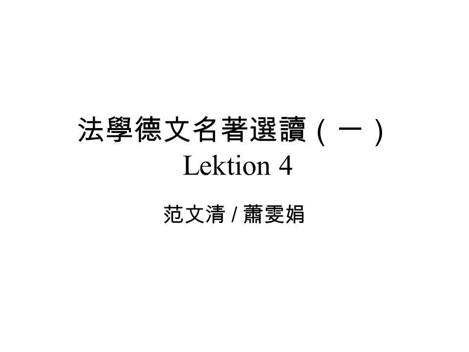 法學德文名著選讀(一) Lektion 4 范文清 / 蕭雯娟