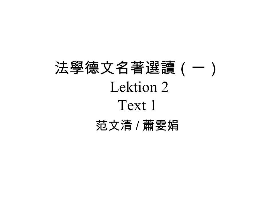 法學德文名著選讀(一) Lektion 2 Text 1
