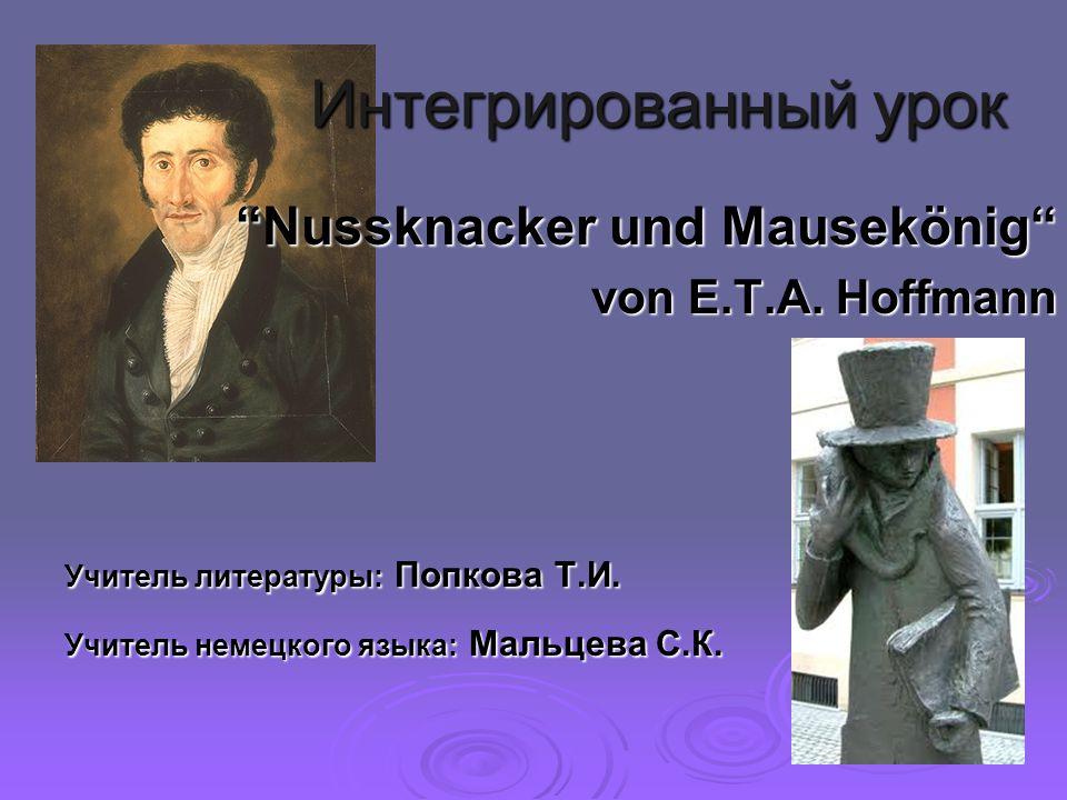 Интегрированный урок Nussknacker und Mausekönig von E.T.A. Hoffmann