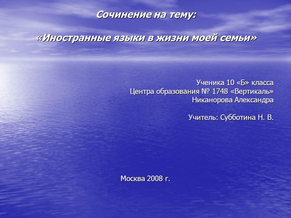 Сочинение на тему: «Иностранные языки в жизни моей семьи»