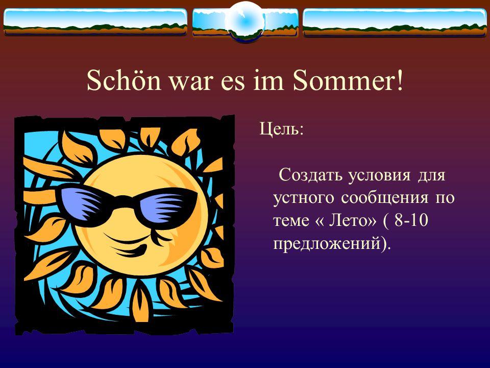 Schön war es im Sommer! Цель: