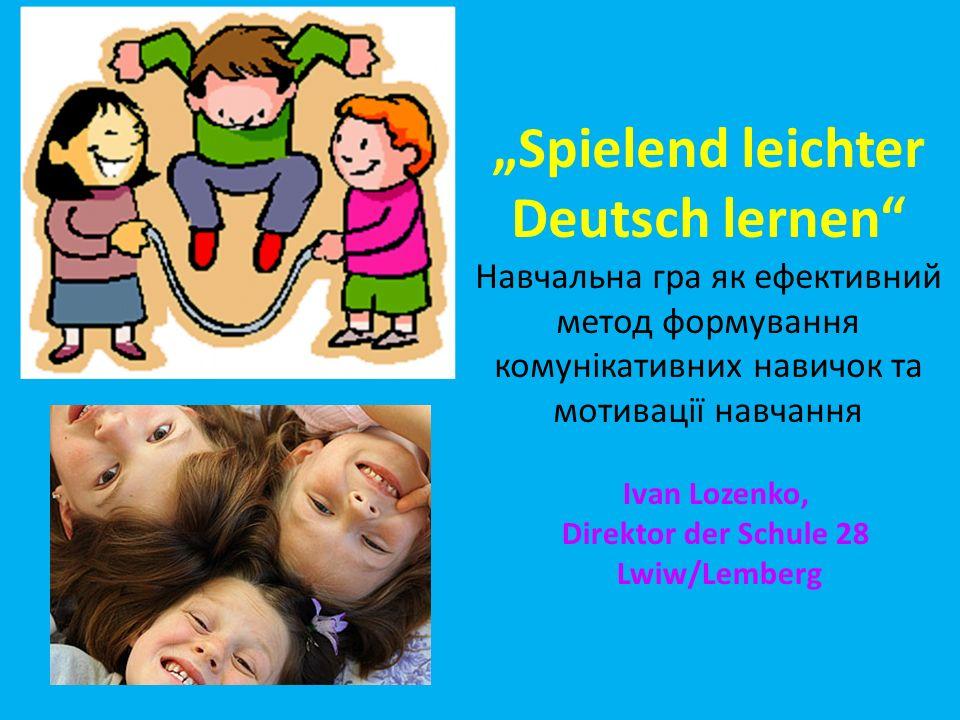 """""""Spielend leichter Deutsch lernen Навчальна гра як ефективний метод формування комунікативних навичок та мотивації навчання"""