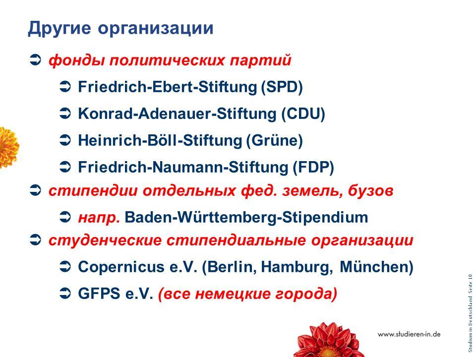 Другие организации фонды политических партий