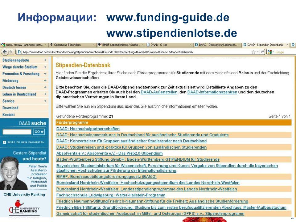 Информации: www.funding-guide.de www.stipendienlotse.de