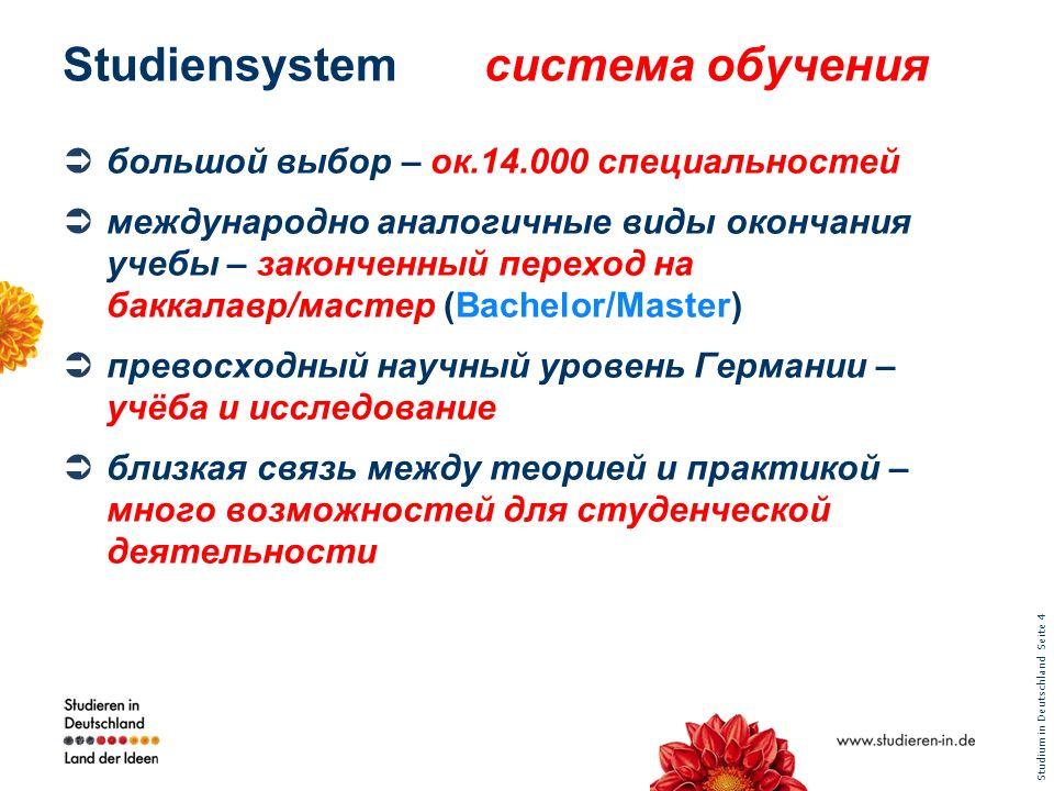 Studiensystem система обучения