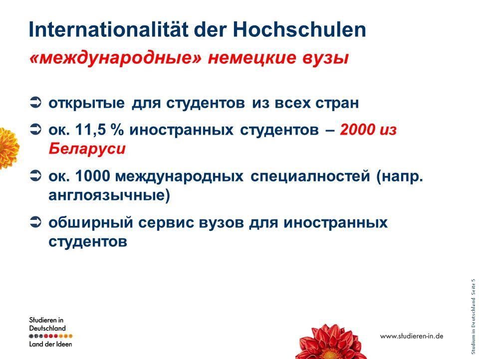Internationalität der Hochschulen «международные» немецкие вузы