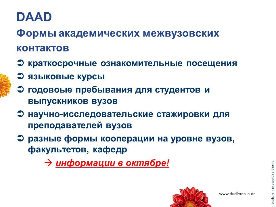 DAAD Формы академических межвузовских контактов