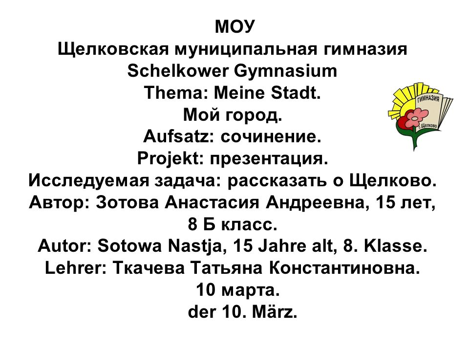 Щелковская муниципальная гимназия Schelkower Gymnasium
