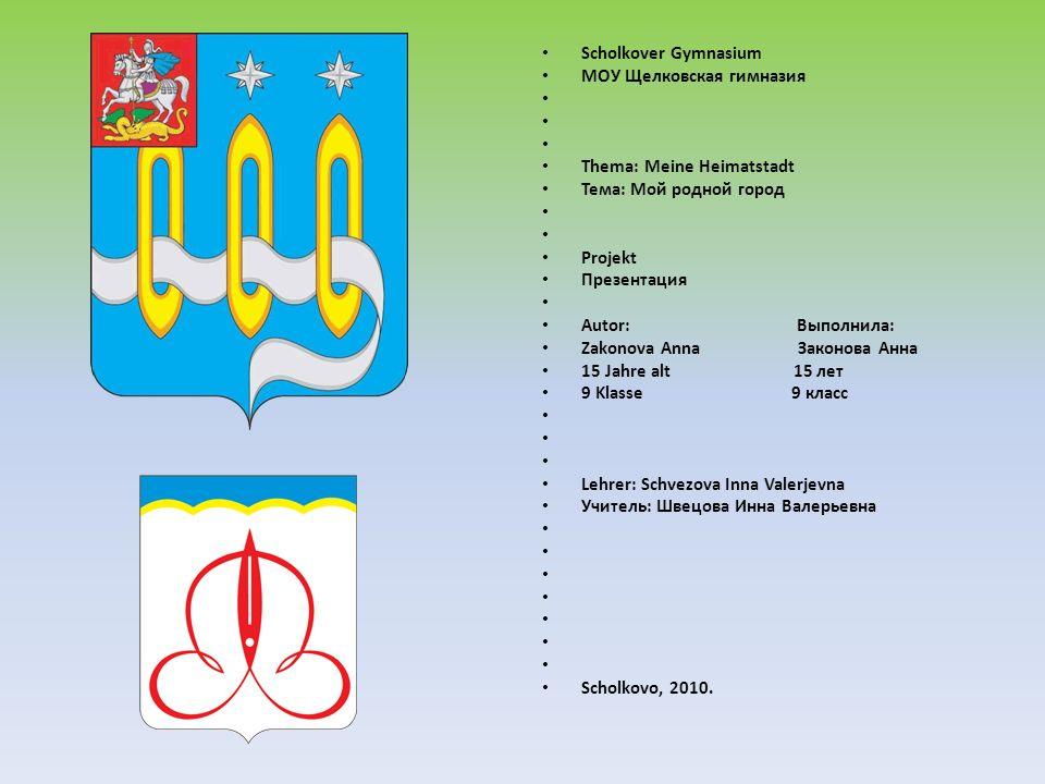 Scholkover Gymnasium МОУ Щелковская гимназия. Thema: Meine Heimatstadt. Тема: Мой родной город.