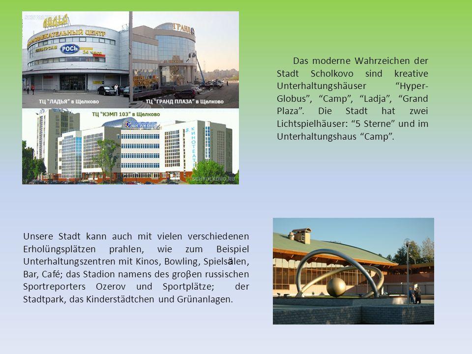 Das moderne Wahrzeichen der Stadt Scholkovo sind kreative Unterhaltungshäuser Hyper-Globus , Camp , Ladja , Grand Plaza . Die Stadt hat zwei Lichtspielhäuser: 5 Sterne und im Unterhaltungshaus Camp .