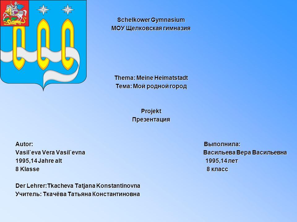 МОУ Щелковская гимназия Thema: Meine Heimatstadt