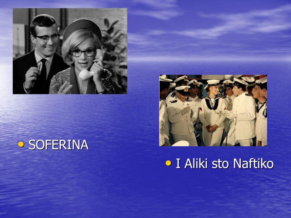 SOFERINA Ι Aliki sto Naftiko