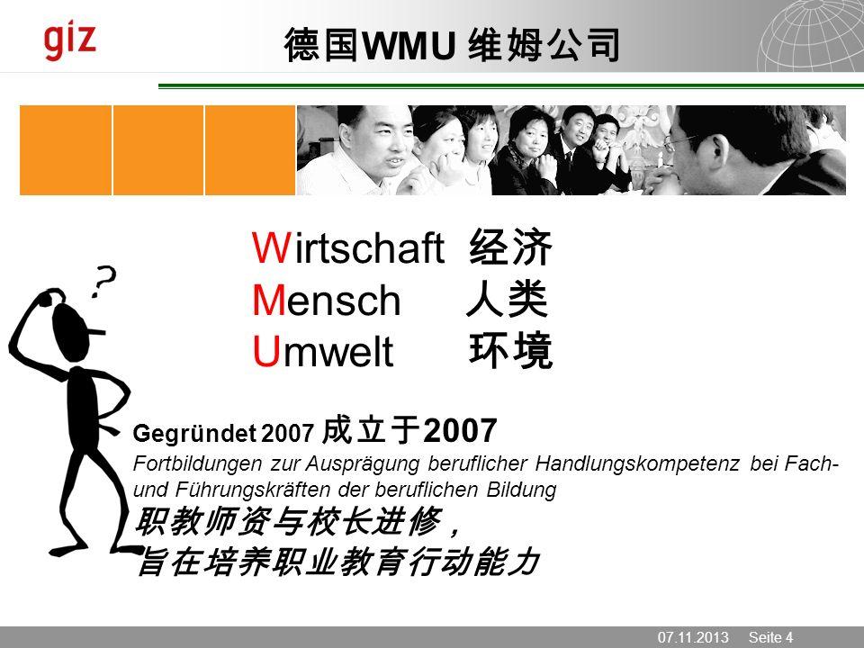 Wirtschaft 经济 Mensch 人类 Umwelt 环境 德国WMU 维姆公司 职教师资与校长进修, 旨在培养职业教育行动能力
