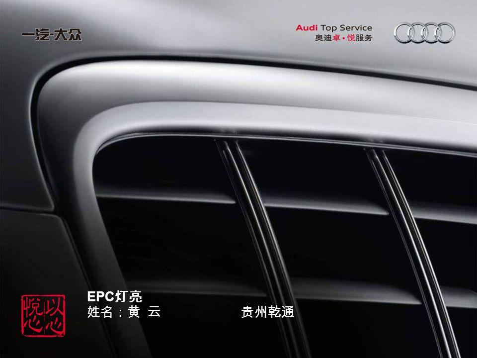 EPC灯亮 姓名:黄 云 贵州乾通