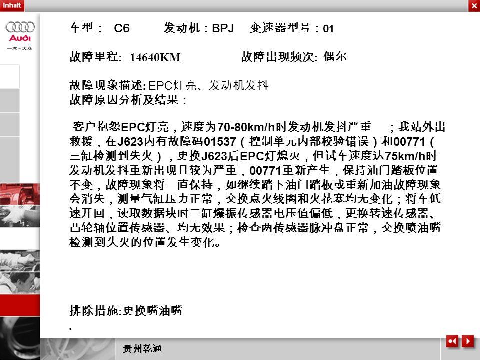 车型: C6 发动机:BPJ 变速器型号:01 故障里程: 14640KM 故障出现频次: 偶尔 故障现象描述: EPC灯亮、发动机发抖