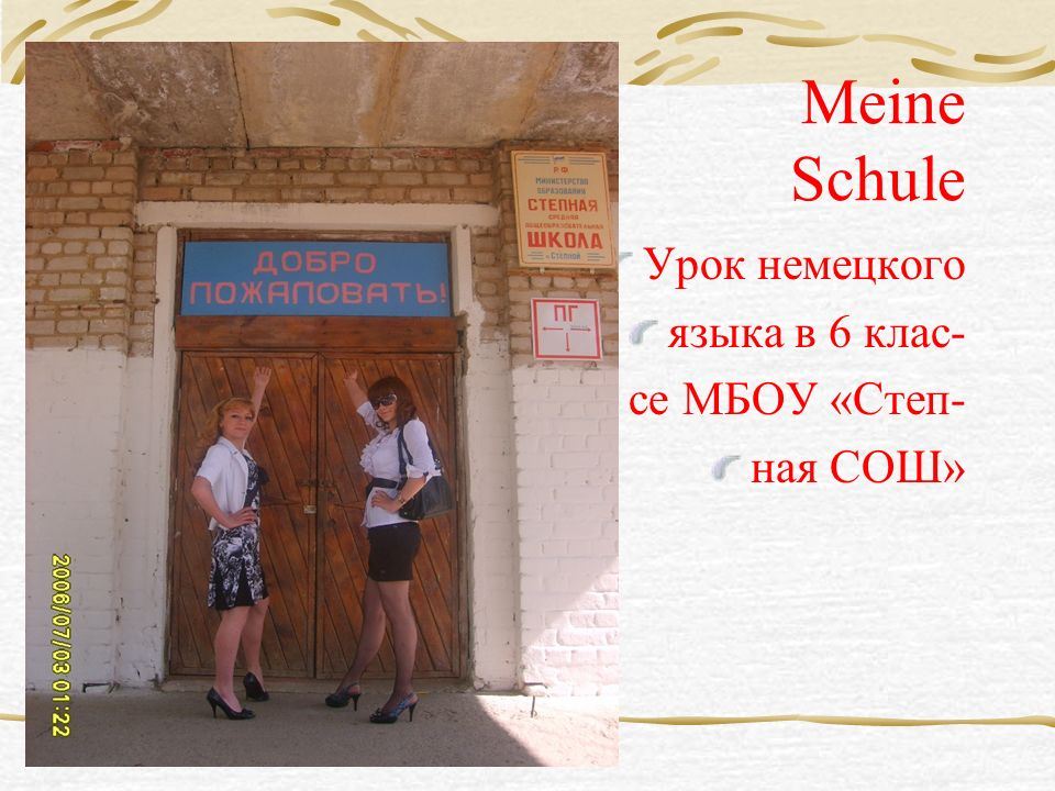 Meine Schule Урок немецкого языка в 6 клас- се МБОУ «Степ- ная СОШ»