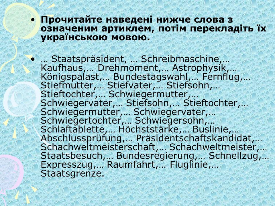 Прочитайте наведені нижче слова з означеним артиклем, потім перекладіть їх українською мовою.