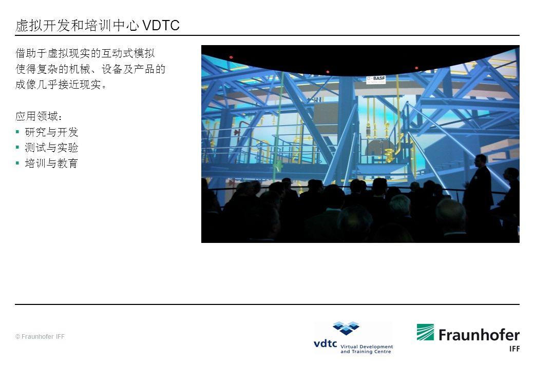 虚拟开发和培训中心 VDTC 借助于虚拟现实的互动式模拟 使得复杂的机械、设备及产品的 成像几乎接近现实。 应用领域: 研究与开发