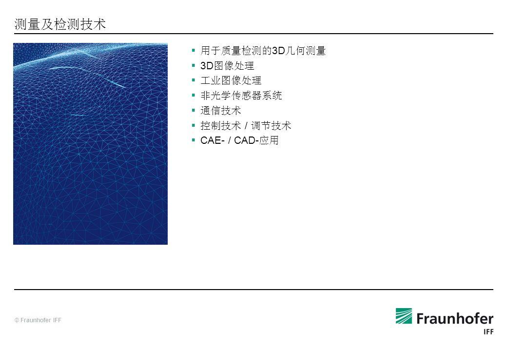 测量及检测技术 用于质量检测的3D几何测量 3D图像处理 工业图像处理 非光学传感器系统 通信技术 控制技术 / 调节技术