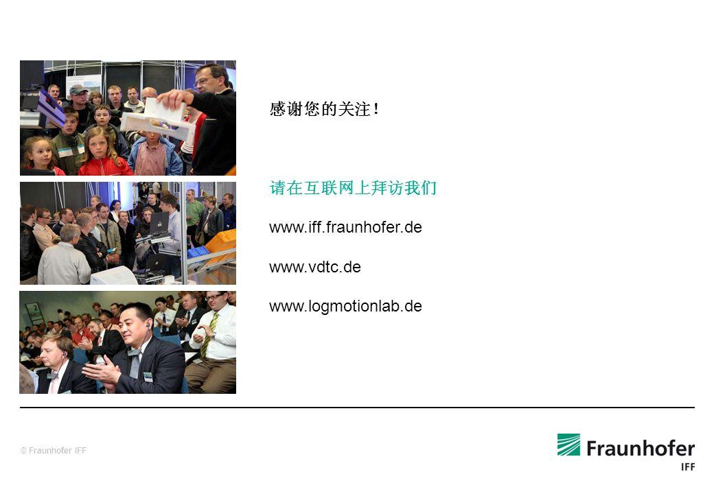 感谢您的关注! 请在互联网上拜访我们 www.iff.fraunhofer.de www.vdtc.de www.logmotionlab.de