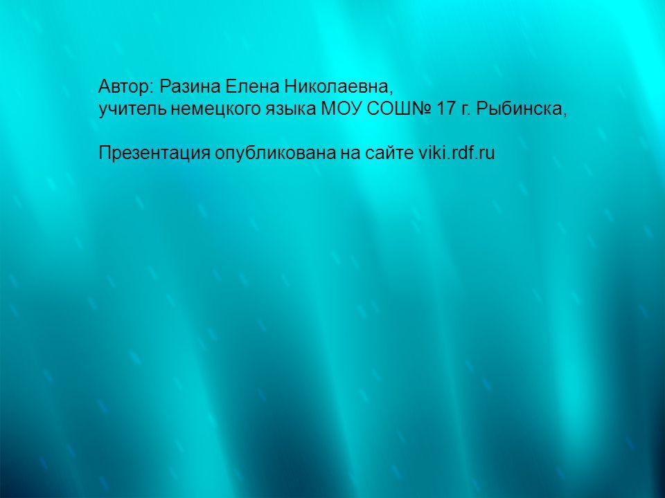 Автор: Разина Елена Николаевна,