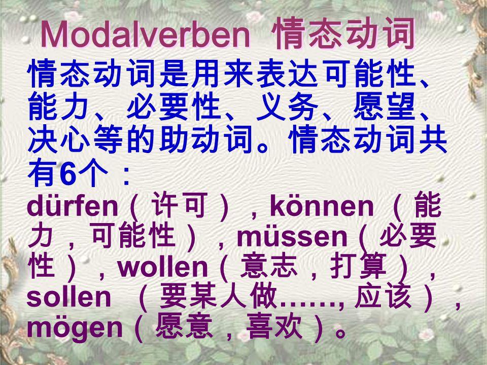 Modalverben 情态动词 情态动词是用来表达可能性、 能力、必要性、义务、愿望、决心等的助动词。情态动词共有6个: