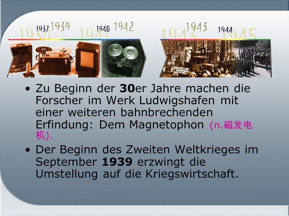 Zu Beginn der 30er Jahre machen die Forscher im Werk Ludwigshafen mit einer weiteren bahnbrechenden Erfindung: Dem Magnetophon (n.磁发电机).