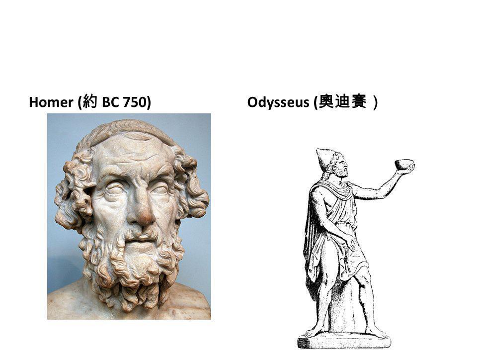 Homer (約 BC 750) Odysseus (奧迪賽)