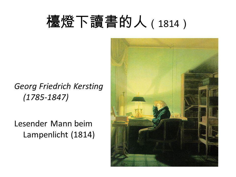 檯燈下讀書的人(1814) Georg Friedrich Kersting (1785-1847) Lesender Mann beim Lampenlicht (1814)