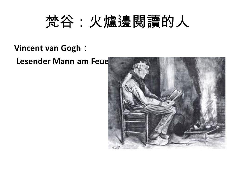 梵谷:火爐邊閱讀的人 Vincent van Gogh: Lesender Mann am Feuer
