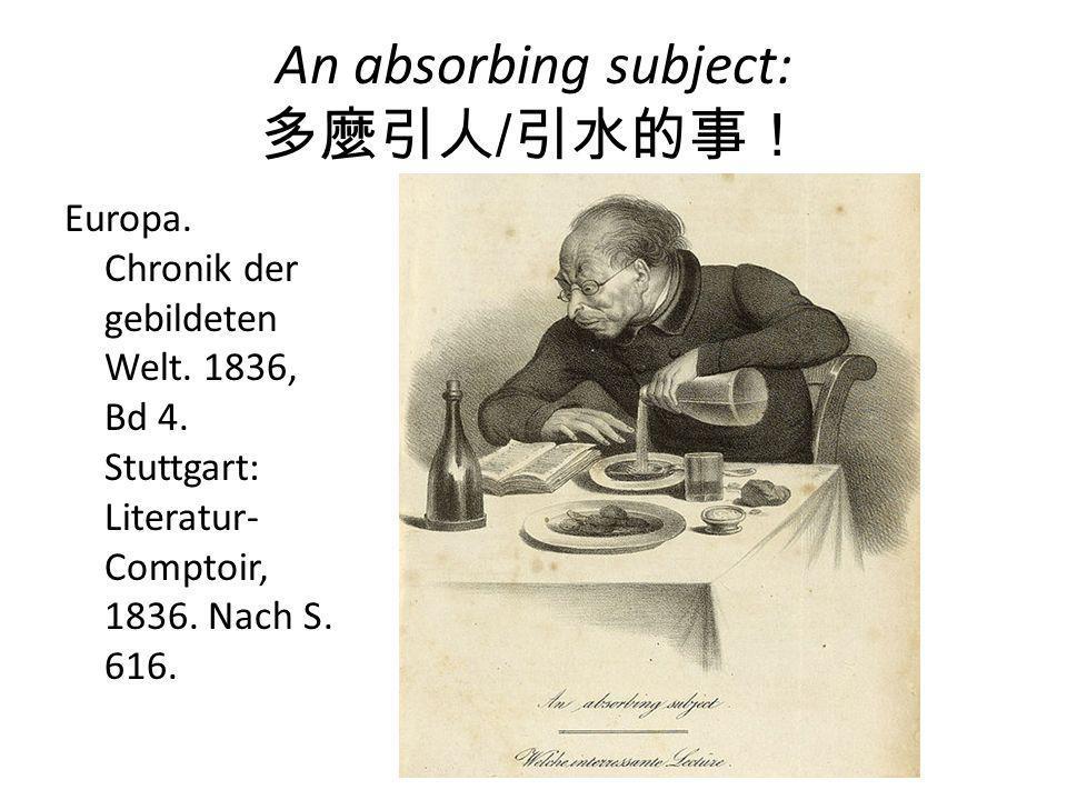 An absorbing subject: 多麼引人/引水的事!