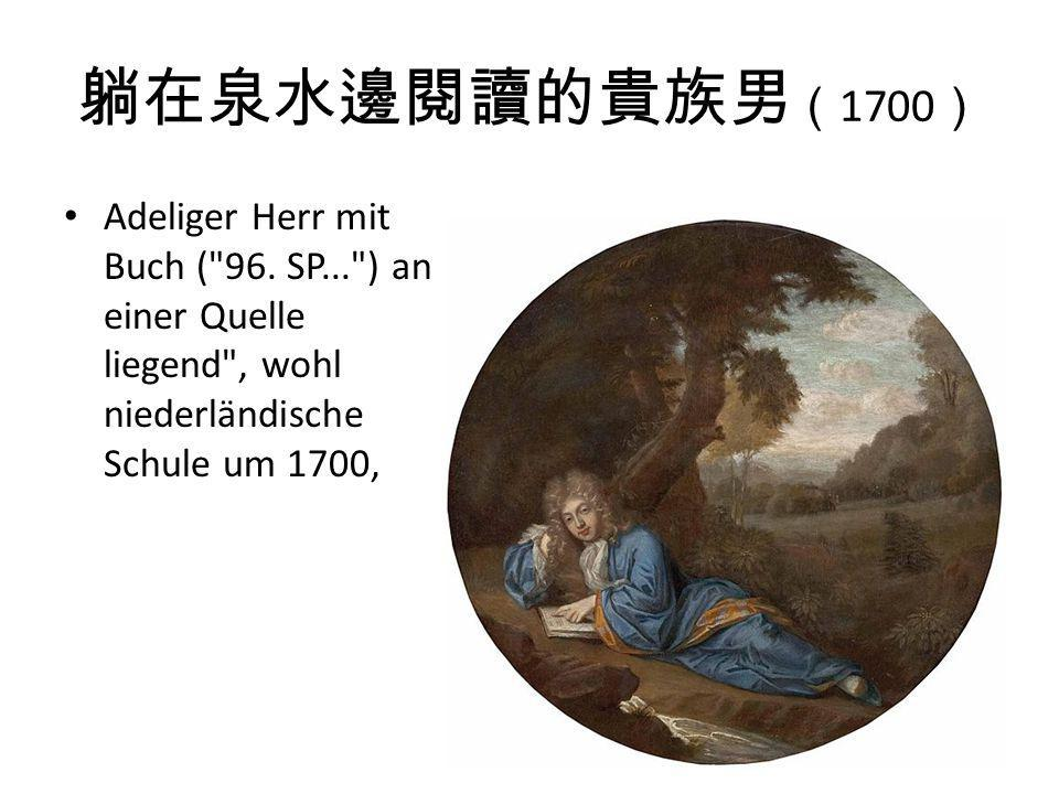 躺在泉水邊閱讀的貴族男(1700) Adeliger Herr mit Buch ( 96.