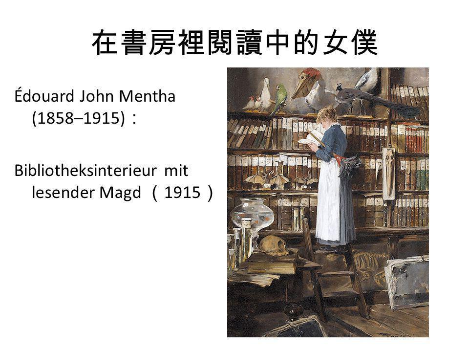 在書房裡閱讀中的女僕 Édouard John Mentha (1858–1915): Bibliotheksinterieur mit lesender Magd (1915)