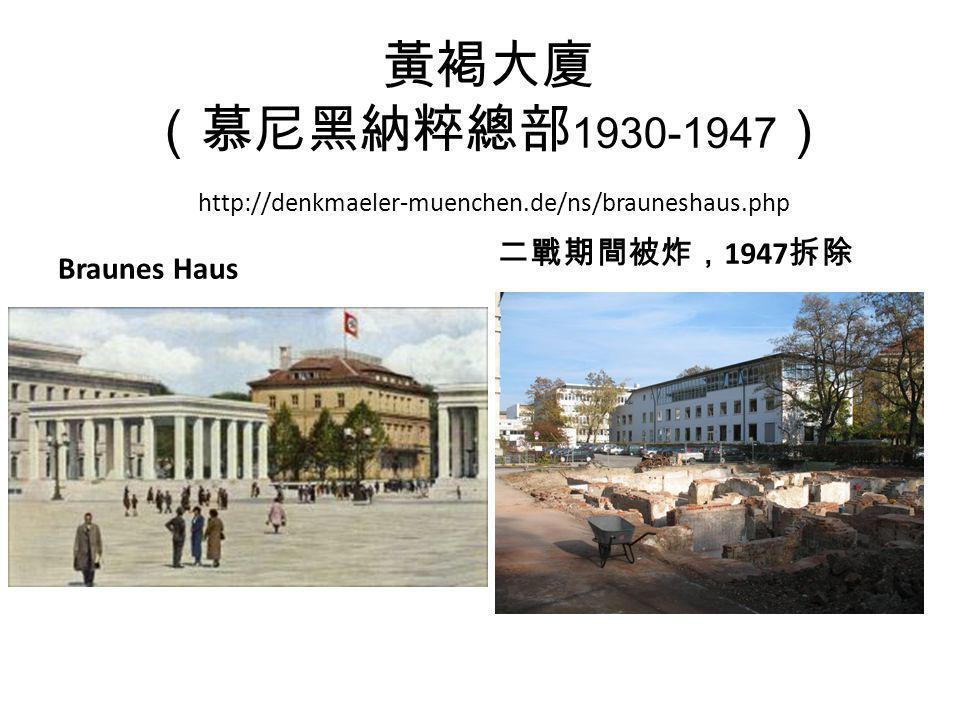 黃褐大廈 (慕尼黑納粹總部1930-1947) http://denkmaeler-muenchen. de/ns/brauneshaus