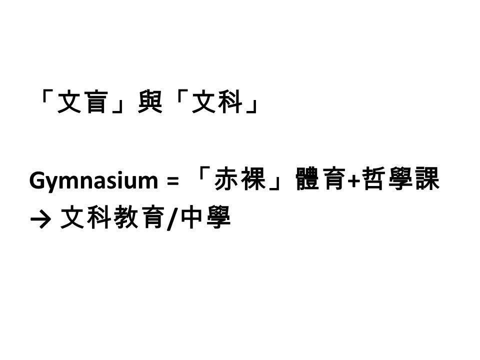 「文盲」與「文科」 Gymnasium = 「赤裸」體育+哲學課 → 文科教育/中學