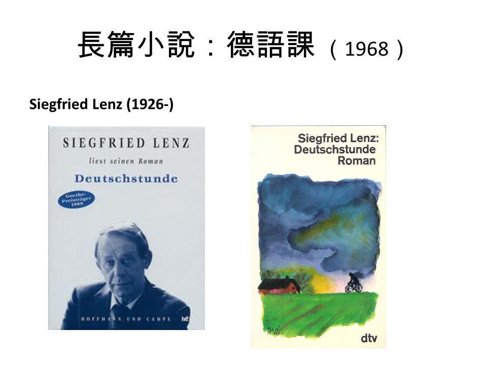 長篇小說:德語課 (1968) Siegfried Lenz (1926-)