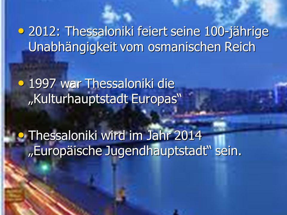 2012: Thessaloniki feiert seine 100-jährige Unabhängigkeit vom osmanischen Reich