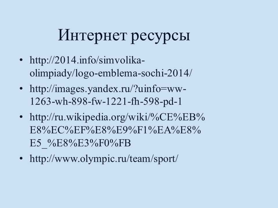 Интернет ресурсы http://2014.info/simvolika-olimpiady/logo-emblema-sochi-2014/ http://images.yandex.ru/ uinfo=ww-1263-wh-898-fw-1221-fh-598-pd-1.