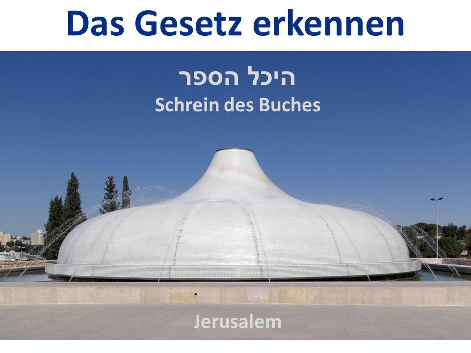 Das Gesetz erkennen היכל הספר Schrein des Buches Jerusalem