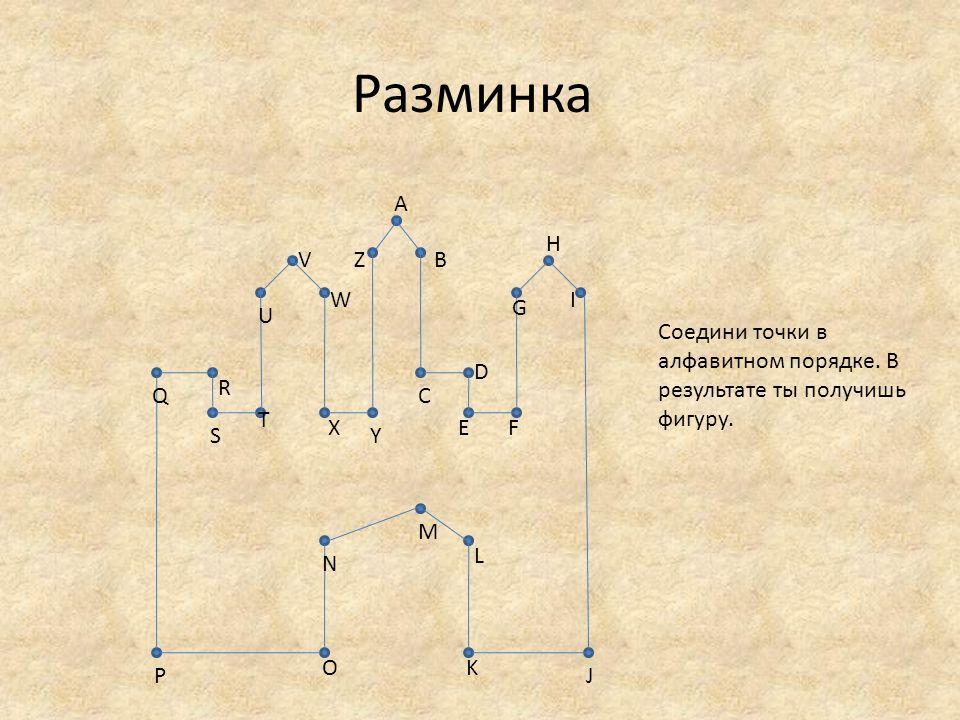Разминка A. H. V. Z. B. W. I. G. U. Соедини точки в алфавитном порядке. В результате ты получишь фигуру.