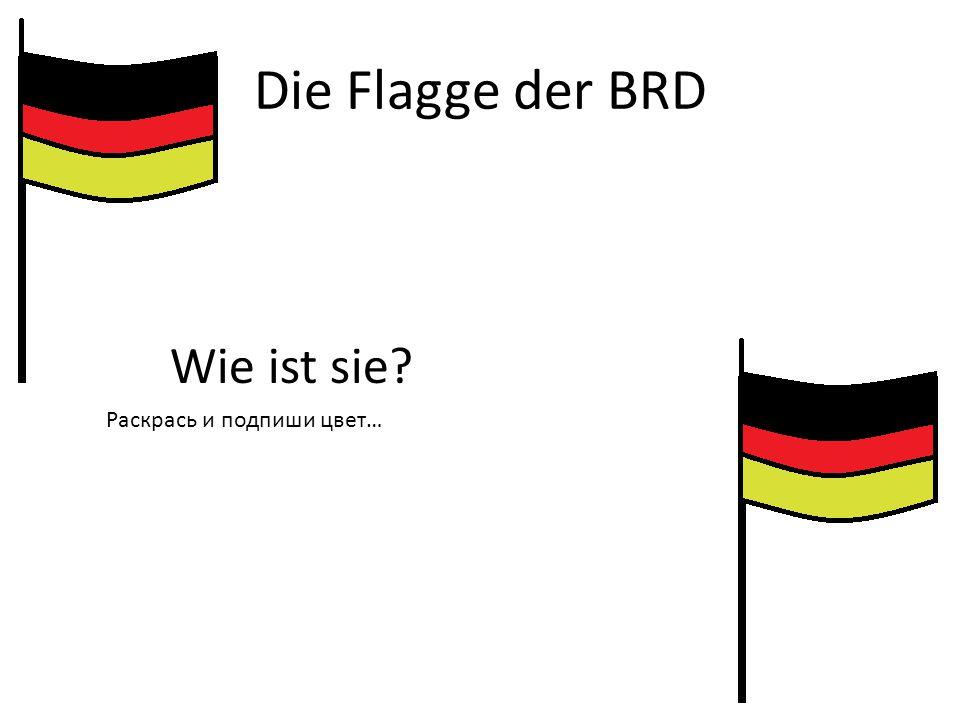 Die Flagge der BRD Wie ist sie Раскрась и подпиши цвет…