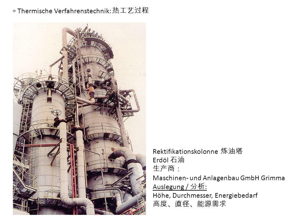 ∘ Thermische Verfahrenstechnik: 热工艺过程