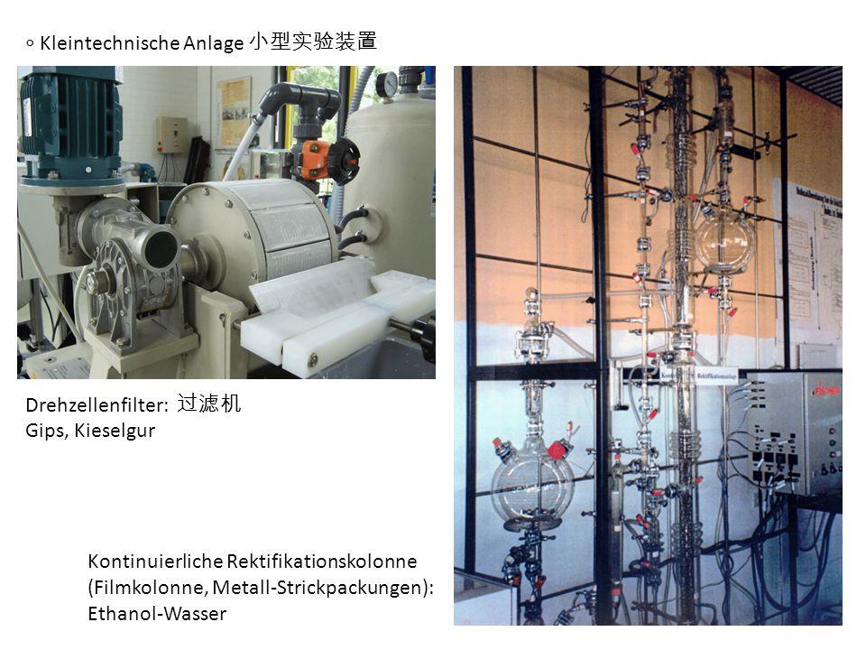 ∘ Kleintechnische Anlage 小型实验装置