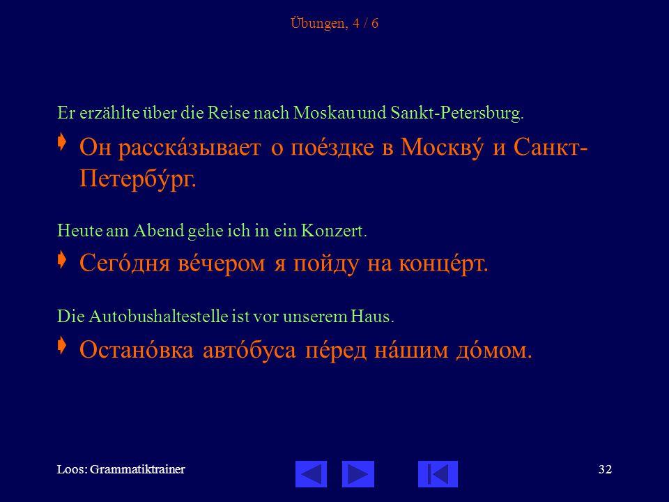 Он расскàзывает о поåздке в Москвó и Санкт-Петербóрг.