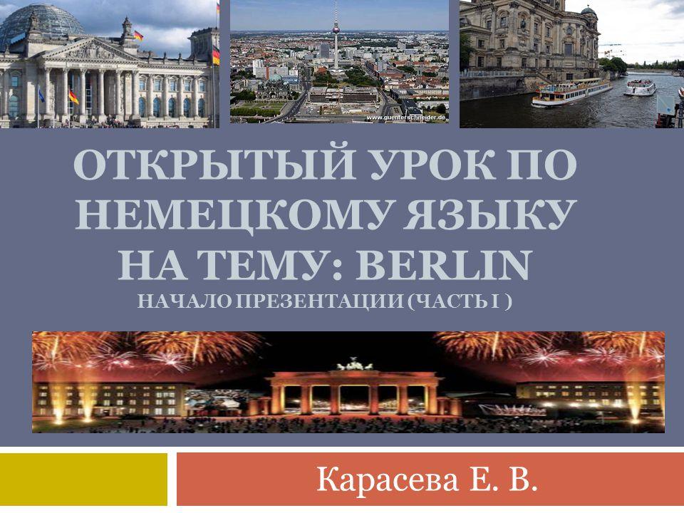 Открытый урок по немецкому языку на тему: Berlin начало презентации (часть I )